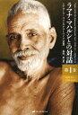 ラマナ・マハルシとの対話 第1巻 / 原タイトル:Talks with Sri Ramana Maharshi[本/雑誌] (単行本・ムック) / ラマナ・マハルシ/〔述〕 ムナガーラ・ヴェンカタラーマイア/記録 福間巖/訳