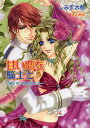 甘い恋を騎士と 踊り子は独占される (MARY ROSE LABEL) (文庫) / しみず水都/著