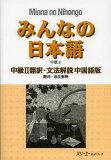 みんなの日本語中級2翻訳・文法解説中国語版 (単行本・ムック) / スリーエーネットワーク/編著
