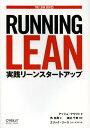 Running Lean 実践リーンスタートアップ / 原タイトル:Running Lean 原著第2版の翻訳 (THE LEAN SERIES) (単行本・ムック) / アッシュ・マウリャ/著 角征典/訳