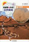 気候帯でみる!自然環境 2 (児童書) / 高橋日出男/監修 こどもくらぶ/著