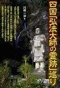 四国「弘法大師の霊跡」巡り (単行本・ムック) / 川崎一洋/著