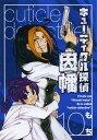 Rakuten - キューティクル探偵因幡 10 (Gファンタジーコミックス) (コミックス) / もち/著