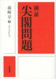 検証尖閣問題 (単行本・ムック) / 孫崎享/編