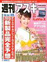 週刊アスキー 2013年1/15号 【表紙】 剛力彩芽 (雑誌) / 角川グループパブリッシング