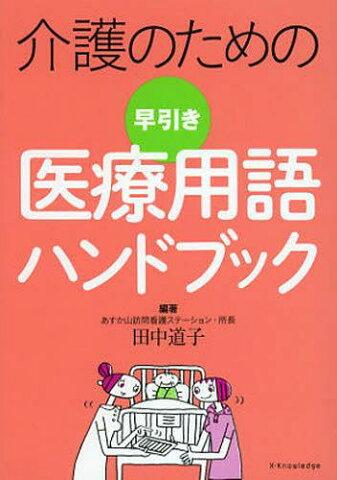 介護のための早引き医療用語ハンドブック (単行本・ムック) / 田中道子/編著