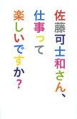佐藤可士和さん、仕事って楽しいですか? (単行本・ムック) / 佐藤可士和/著