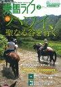 乗馬ライフ vol.229(2013-2) (単行本 ムック) / ジェイ オーシャン