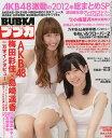 BUBKA(ブブカ) 2013年2月号 【表紙】 AKB48 梅田彩佳×島崎遥香 (雑誌) / 白夜書房