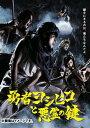 勇者ヨシヒコと悪霊の鍵 [Blu-ray] / TVドラマ
