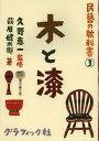 民藝の教科書 3[本/雑誌] (単行本・ムック) / 久野恵一/監修