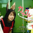 カラクル / スブタにパイナップル〜社会人編 市村景虎ジャケットバージョン[CD] / 高橋直純