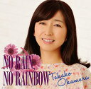 NO RAIN NO RAINBOW[CD] / 岡村孝子