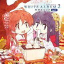 WHITE ALBUM2 同好会ラジオ Vol.1[CD] / ラジオCD