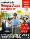 小さな会社のGoogle Apps導入・設定ガイド 導入支援なしでもできる!! (Small Business Support) (単行本・ムック) / サテライトオフィス/著