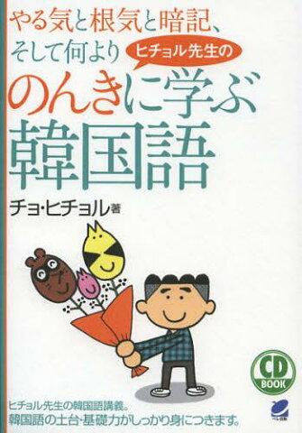 やる気と根気と暗記、そして何よりヒチョル先生ののんきに学ぶ韓国語 (CD) (単行本・ムック) / チョヒチョル/著