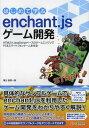 はじめて学ぶenchant.jsゲーム開発 HTML5+JavaScriptベースのゲームエンジンでPC&スマートフォンゲームを作る![本/雑誌] (単行本・ムッ..