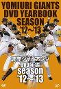 読売ジャイアンツDVD年鑑 season'12~'13 / スポーツ