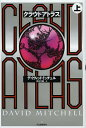 クラウド・アトラス 上 / 原タイトル:CLOUD ATLAS[本/雑誌] (単行本・ムック) / デイヴィッド・ミッチェル/著 中川千帆/訳