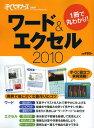 ワード&エクセル2010 1冊で丸わかり! (日経BPパソコンベストムック) (単行本・ムック) / 日経PCビギナーズ編集部/編集