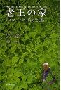 老王の家 アルツハイマー病の父と私 / 原タイトル:Der alte Konig in seinem Exil (単行本・ムック) / アルノ・ガイガー/著 渡辺一男/訳