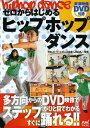 ゼロからはじめるヒップホップダンス[本/雑誌] (単行本・ム...