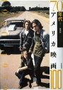 70年代アメリカ映画100[本/雑誌] (単行本・ムック) / 渡部幻/主編