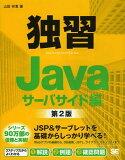 独習Java サーバサイド編 (単行本・ムック) / 山田祥寛/著