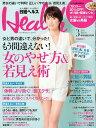 日経ヘルス 2013年3月号 【表紙】 吉瀬美智子 (雑誌) / 日経BPマーケティング