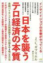 日本を襲うテロ経済の本質 インサイドジョブの本番がやってくる 金融バイキングたちの共同謀議からこの国を守る唯一の方法 (超☆わくわく) (単行本・ムック) / J.C.ガブリエル/著 藤島みさ子/訳