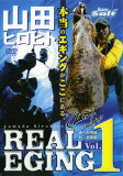 DVD REAL EGING 1 (Lure magazine Salt) (単行本・ムック) / 内外出版社