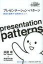 プレゼンテーション・パターン 創造を誘発する表現のヒント (パターン・ランゲージ・