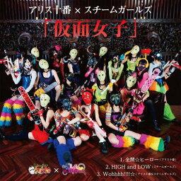 <strong>仮面女子</strong>[CD] / アリス十番/スチームガールズ