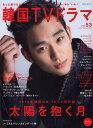 もっと知りたい!韓国TVドラマ vol.53 (MOOK21) (単行本・ムック) / 共同通信社