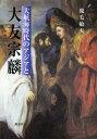 Books - 大航海時代のアジアと大友宗麟 (単行本・ムック) / 鹿毛敏夫/著