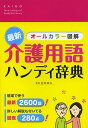 介護用語ハンディ辞典 最新オールカラー図解 (単行本・ムック) / 白井幸久/監修