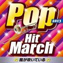 2013 ポップ ヒット マーチ 〜風が吹いている〜 CD / 教材