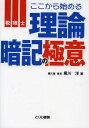 ここから始める理論暗記の極意 税理士 (単行本・ムック) / 堀川洋/著