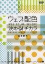 ウェブ配色決める!チカラ WEB COLOR SCHEME 問題を解決する色彩とコミュニケーション (単行本・ムック) / 坂本邦夫/著