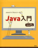 Java入门 Java7版(SCC Books B-362 Java圣经系列)(单行本?mook)/ SCC出版局/编辑[Java入門 Java7版 (SCC Books B-362 Javaバイブルシリーズ) (単行本?ムック) / SCC出版局/編集]