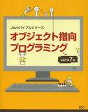 オブジェクト指向プログラミング Java7版 (SCC Books B-363 Javaバイブルシリーズ) (単行本・ムック) / SCC出版局/編集