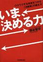 いま、決める力 ワクワクする未来をつかむ「決断筋」の鍛え方 (単行本・ムック) / 徳谷智史/著