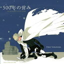 500年の営み[CD] / ドラマCD (鈴木達央、小野友樹)