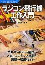ラジコン飛行機工作入門 (ラジコン技術BOOKS) (単行本・ムック) / 中島得一郎/著