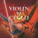 ヴァイオリン名曲 VS チェロ名曲 [CD] / クラシックオムニバス