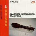 JVC WORLD SOUNDS 〈タイ/古楽器の調べ〉 宮廷の楽宴 伝統楽器の競演 CD / オムニバス