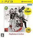 龍が如く OF THE END [ベスト版] [PS3] / ゲーム