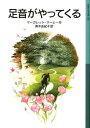 足音がやってくる / 原タイトル:THE HAUNTING[本/雑誌] (岩波少年文庫) (児童書) / マーガレット・マーヒー/作 青木由紀子/訳