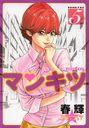 マンキツ 5 (ヤングジャンプコミックス) (コミックス) / 春輝/著