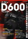 ニコンD600マニュアル フルサイズの高画質を軽快ボディに凝縮 (日本カメラMOOK) (単行本・ムック) / 日本カメラ社